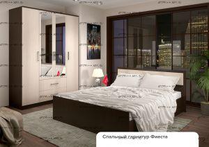 Спальня Фиеста №3